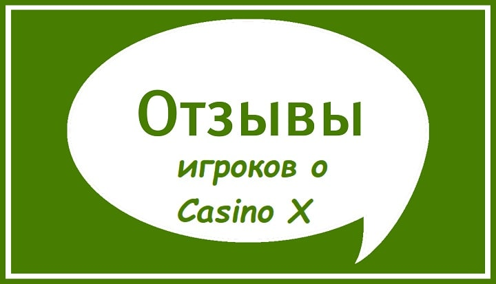 Отзывы казино х free online casino games no download no deposit