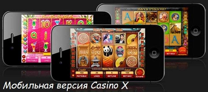 Мобильная версия казино икс читать книгу колычев бандитская рулетка онлайн бесплатно