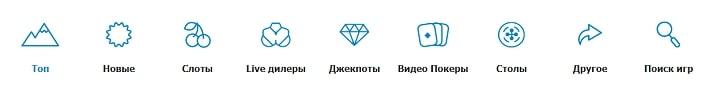 Разделы игр Казино Х Украина