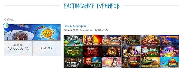 Турниры Казино Х Украина